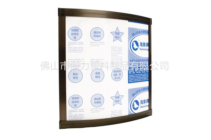 海象牌PET平板